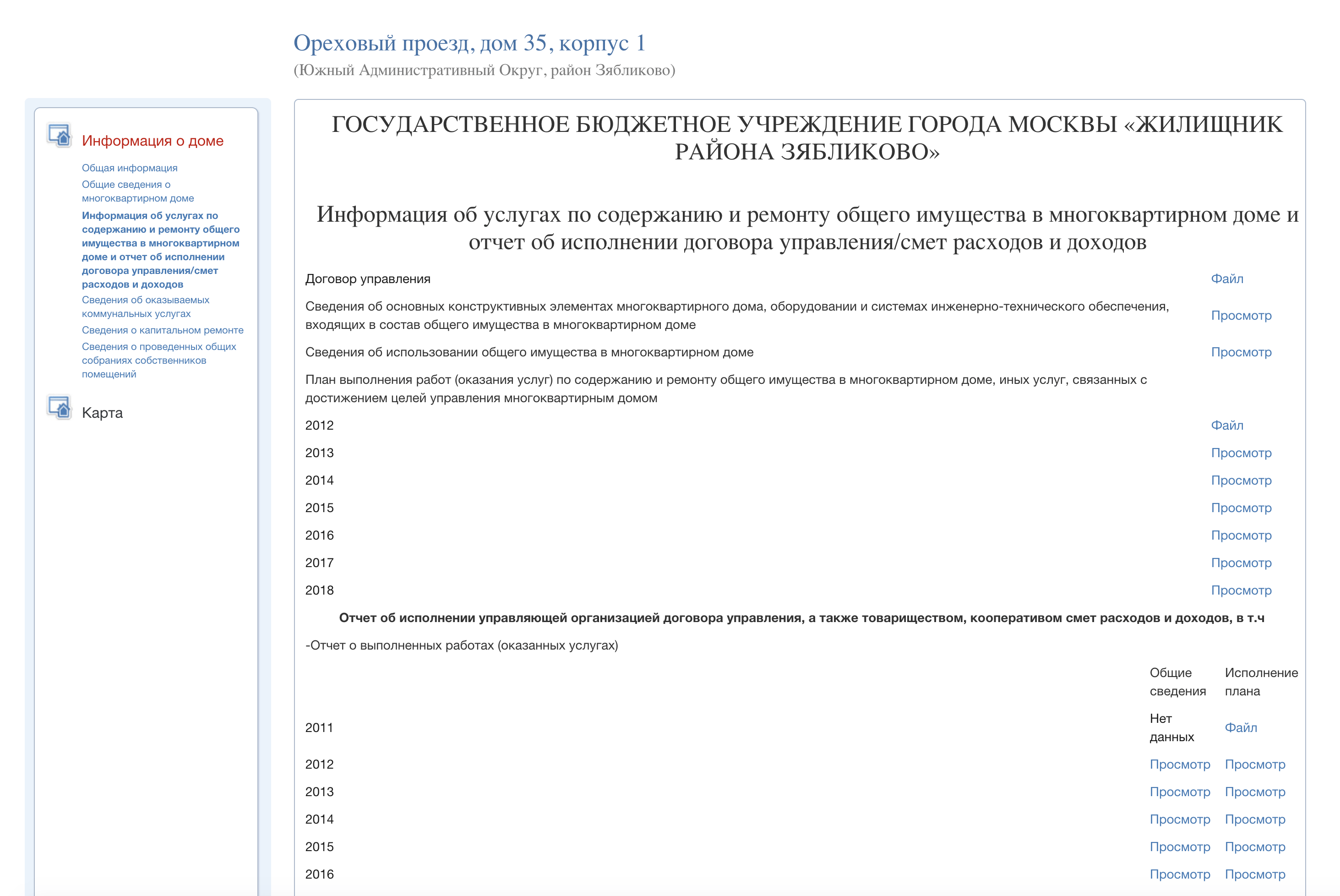 В анкете дома можно скачать протокол, посмотреть, как исполняется договор, сличить подписи. Иногда УК загружают вместо протокола пустой шаблон, ссылаясь на закон о персональных данных. Это неправда — вы имеете право на доступ к информации. Жалуйтесь в госжилинспекцию
