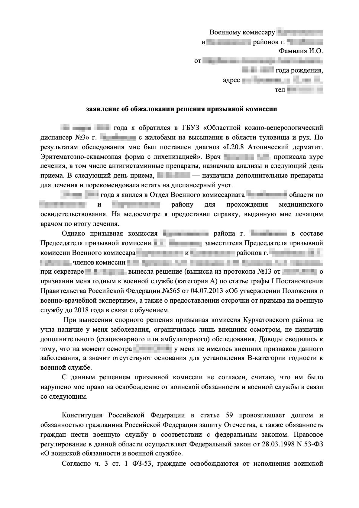 Мой пример жалобы военному комиссару. Шаблон можно скачать в «Гугл-документах»