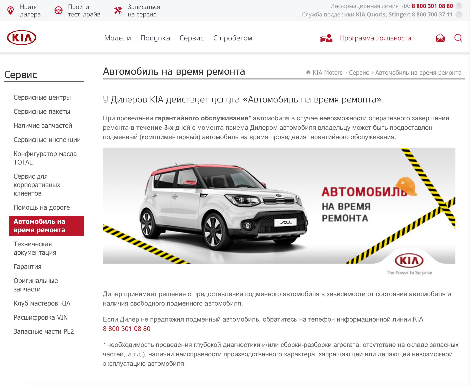 На сайте «Киа» пишут, что готовы предоставить подменный автомобиль, если срок ремонта превысит три дня и если свободные машины есть в наличии