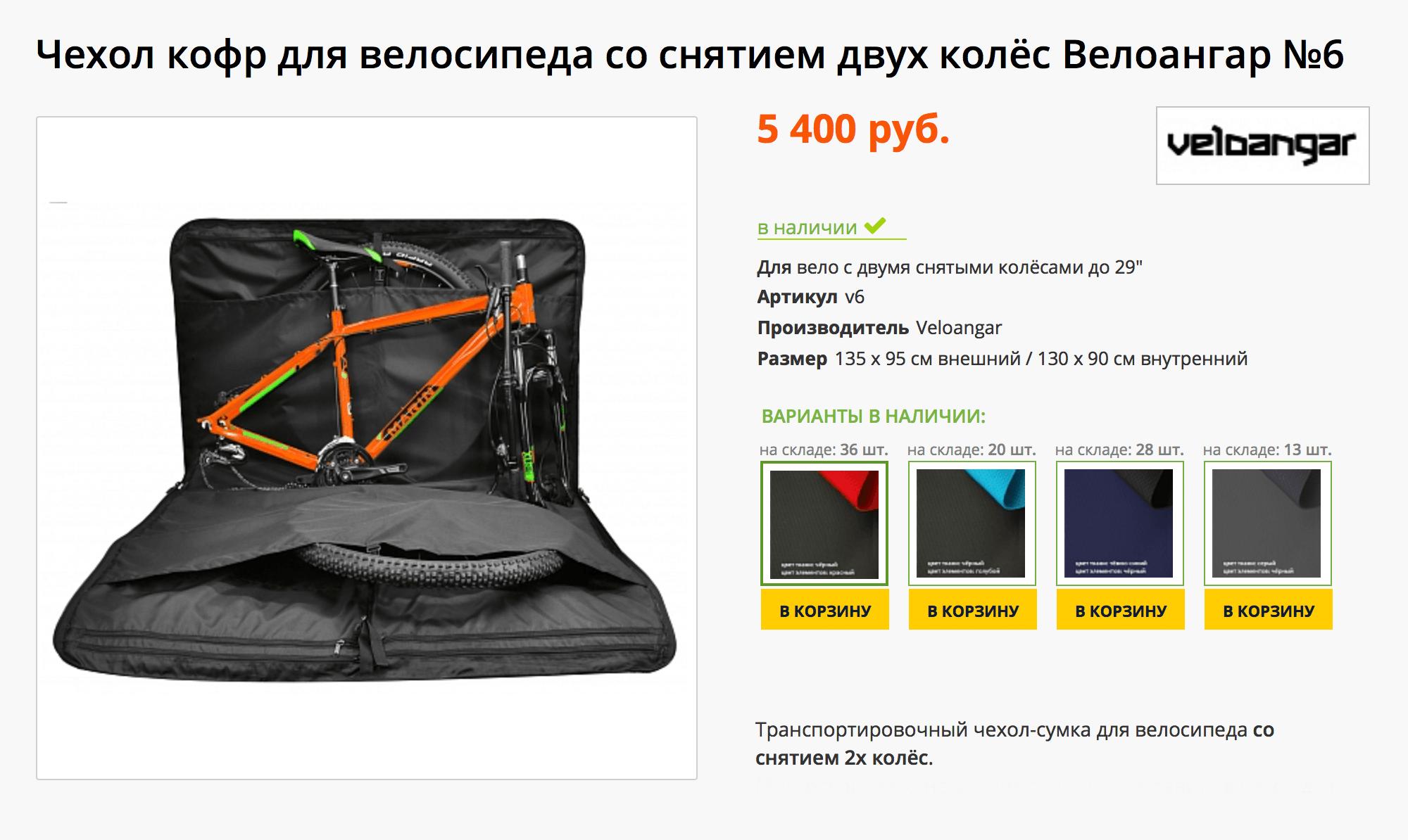 Велосипед в велочехле