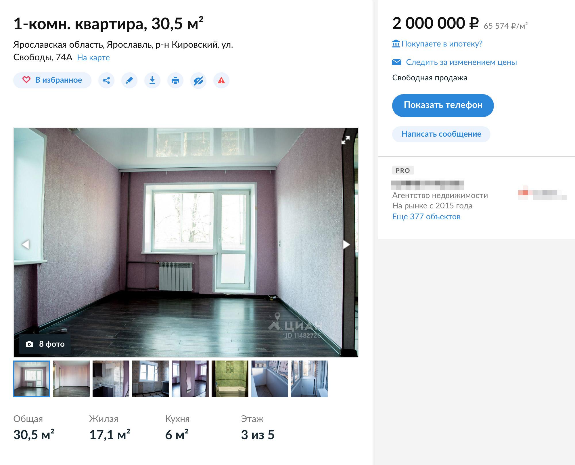 Такая же квартира в центре будет стоить от 2 000 000 рублей