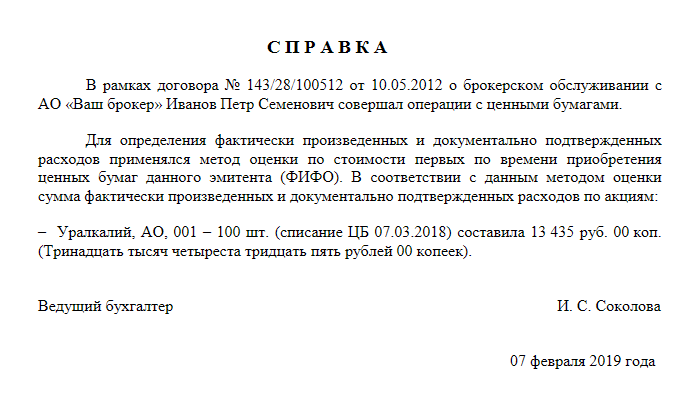 Пример справки о стоимости выведенных бумаг «Уралкалия»