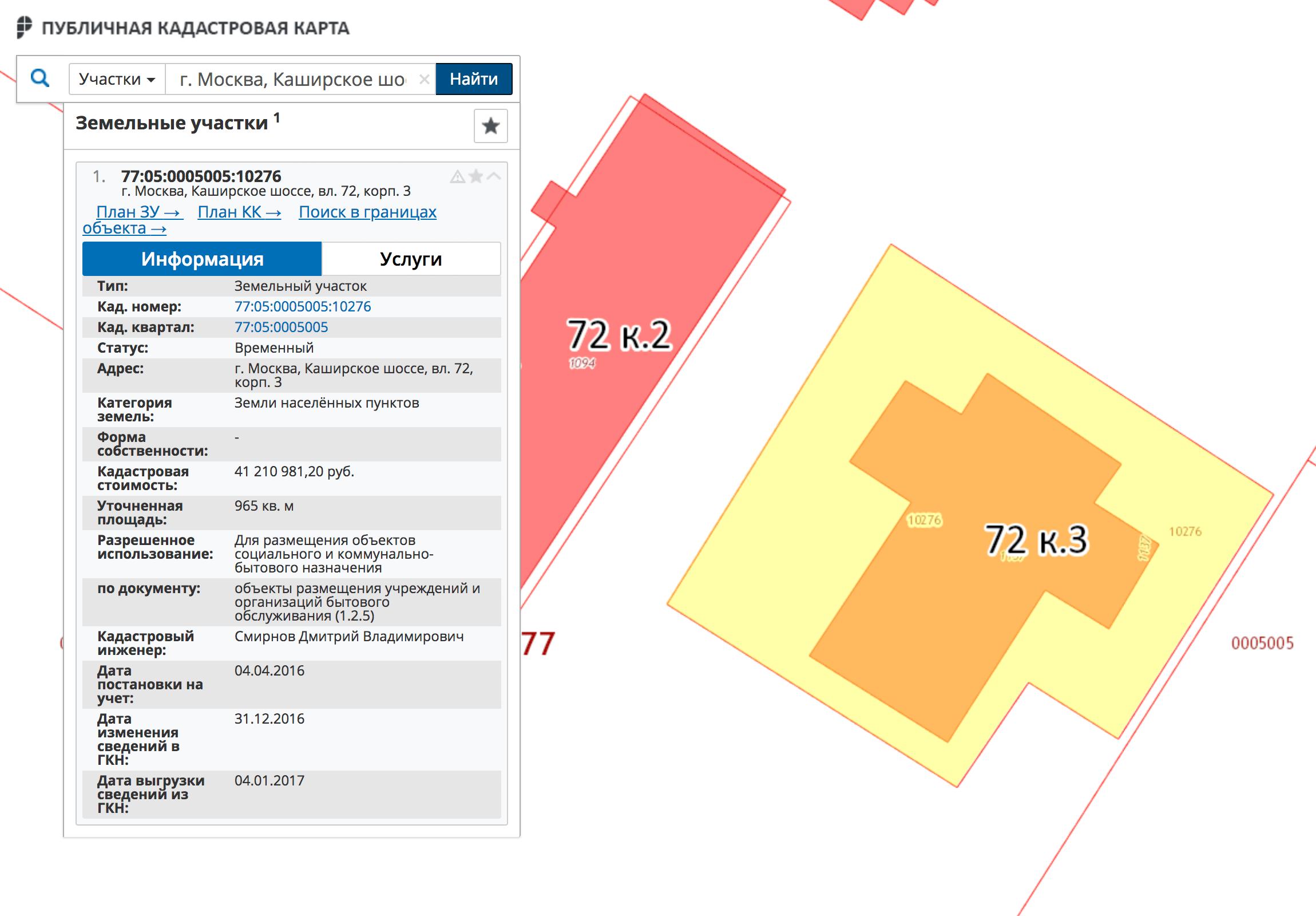 Участок дома по адресу Москва, Каширское шоссе 72, к. 3 не находится в собственности жильцов. Оформить на него это право можно на сайте Росреестра — это стоит 2000<span class=ruble>Р</span>
