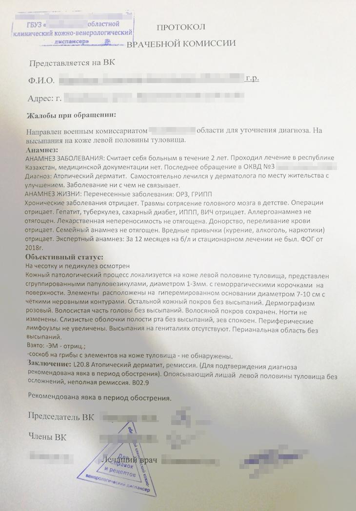 Решение врачебной комиссии