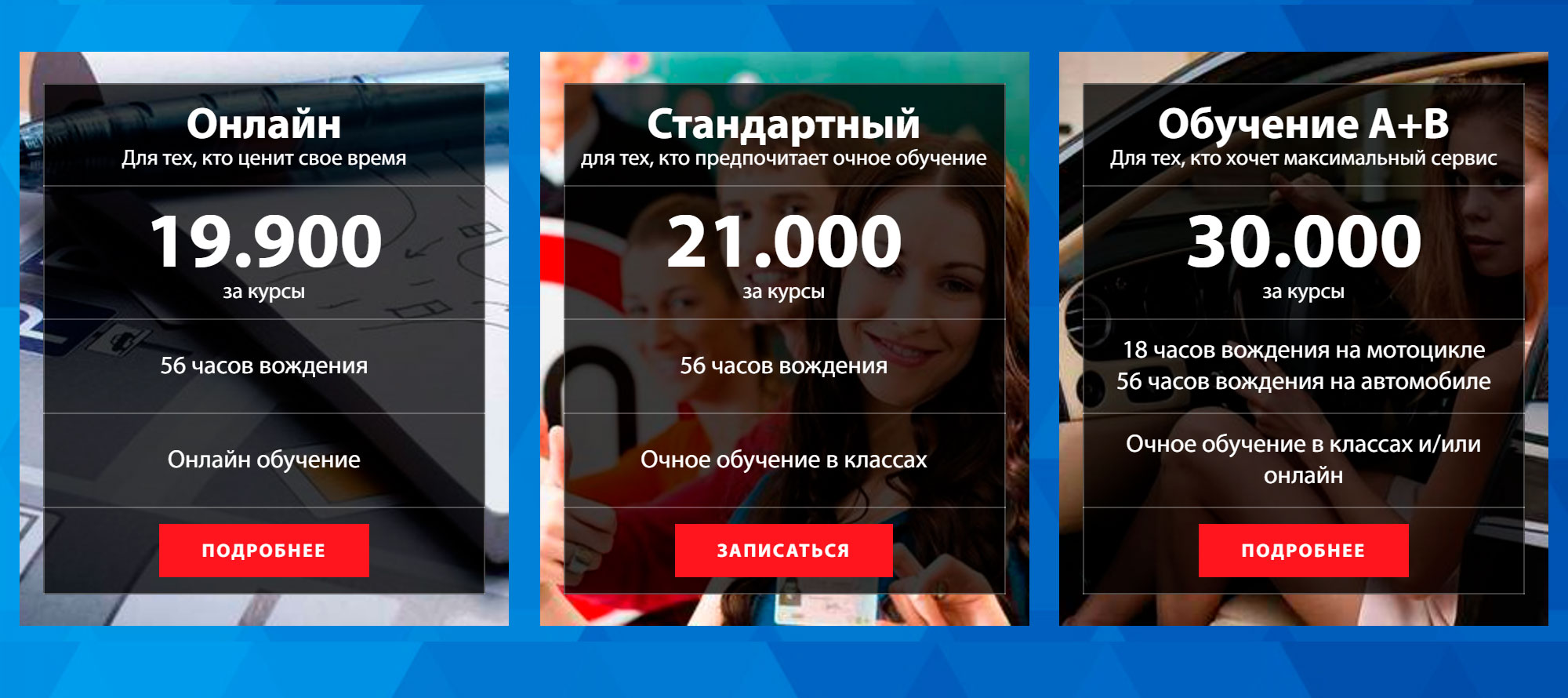 Наша автошкола обещает 56&nbsp;часов вождения за 19 900<span class=ruble>Р</span>
