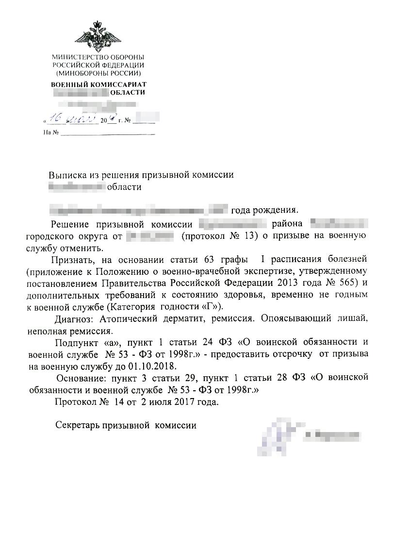 Решение призывной комиссии областного военкомата — категория «Г», отсрочка