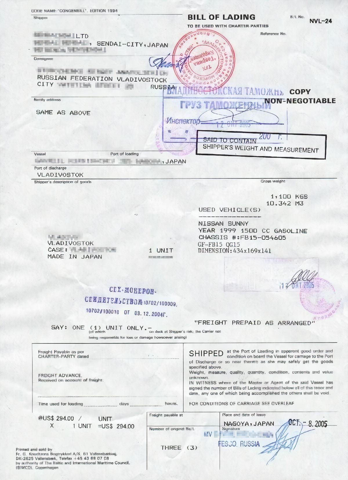 Это коносамент, который подтверждает факт доставки поморю автомобиля изЯпонии воВладивосток. Вданном случае перевозка осуществляется отодного физлица к другому, ноприкоммерческих сделках между компаниями документ выглядит также