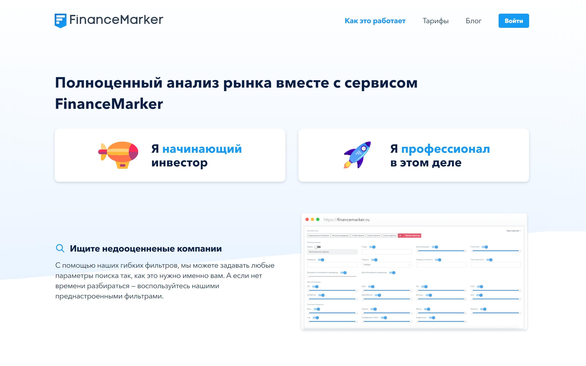 Главная страница «Финанс-маркера»