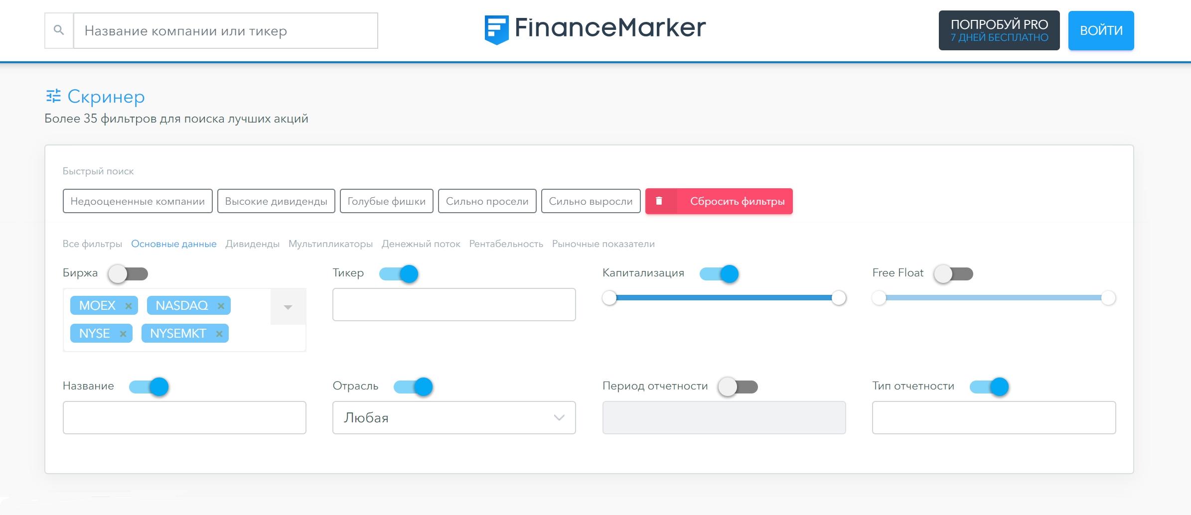 Система фильтрации эмитентов на «Финанс-маркере»
