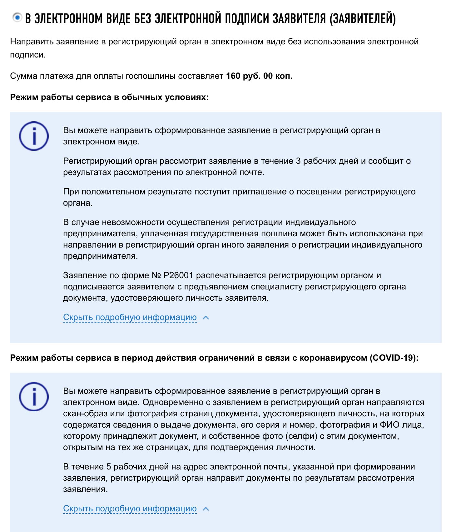 После 20 апреля на сайте налоговой появились новые сведения о режиме работы во время пандемии