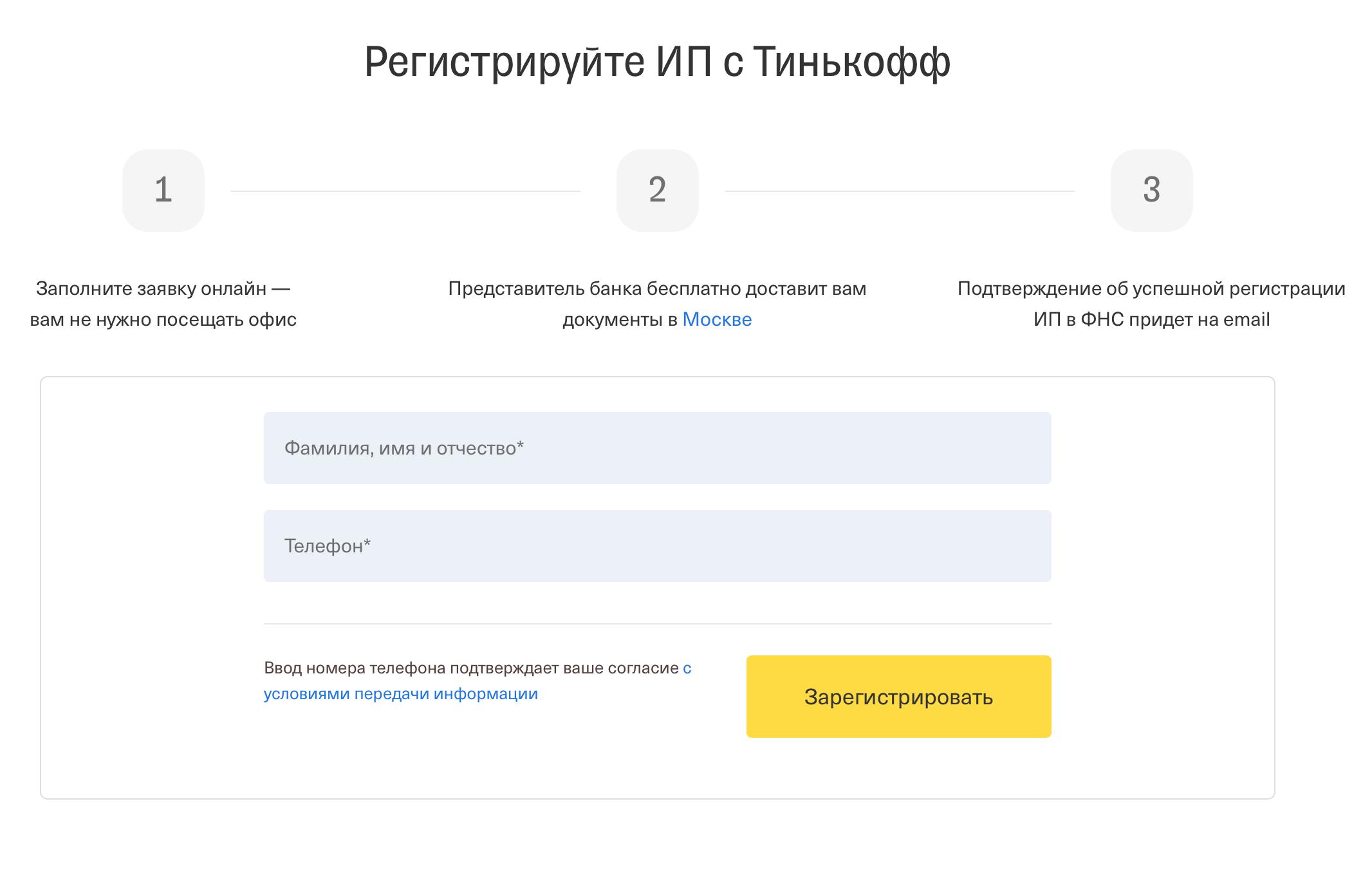 Тинькофф-банк предлагает услугу по регистрации ИП. Ездить никуда не надо