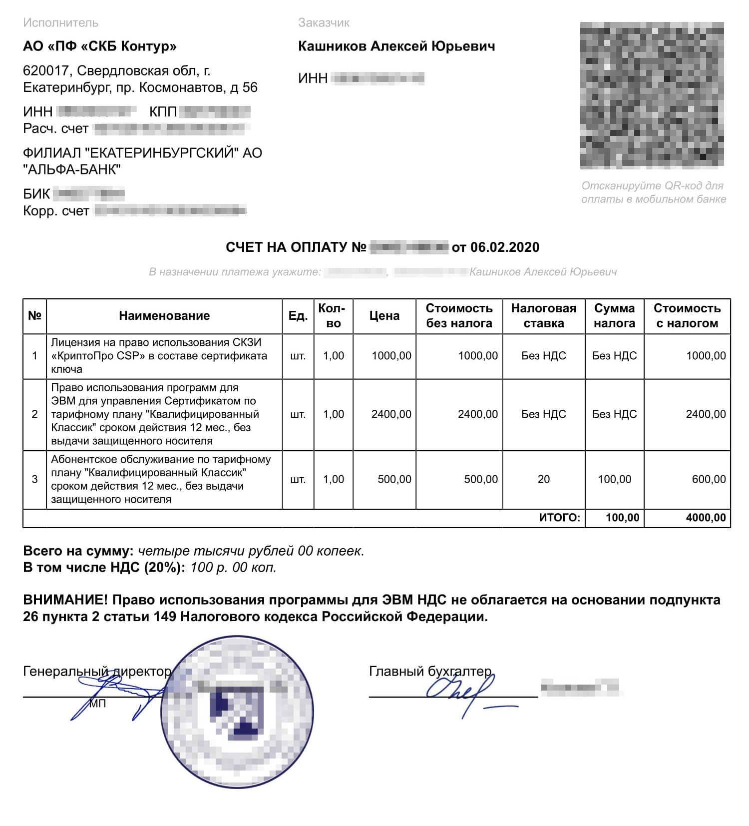 Продлить работу электронной подписи еще на&nbsp;год мне стоило 4000&nbsp;<span class=ruble>Р</span>, то&nbsp;есть на&nbsp;500&nbsp;<span class=ruble>Р</span> дешевле, чем сделать новую