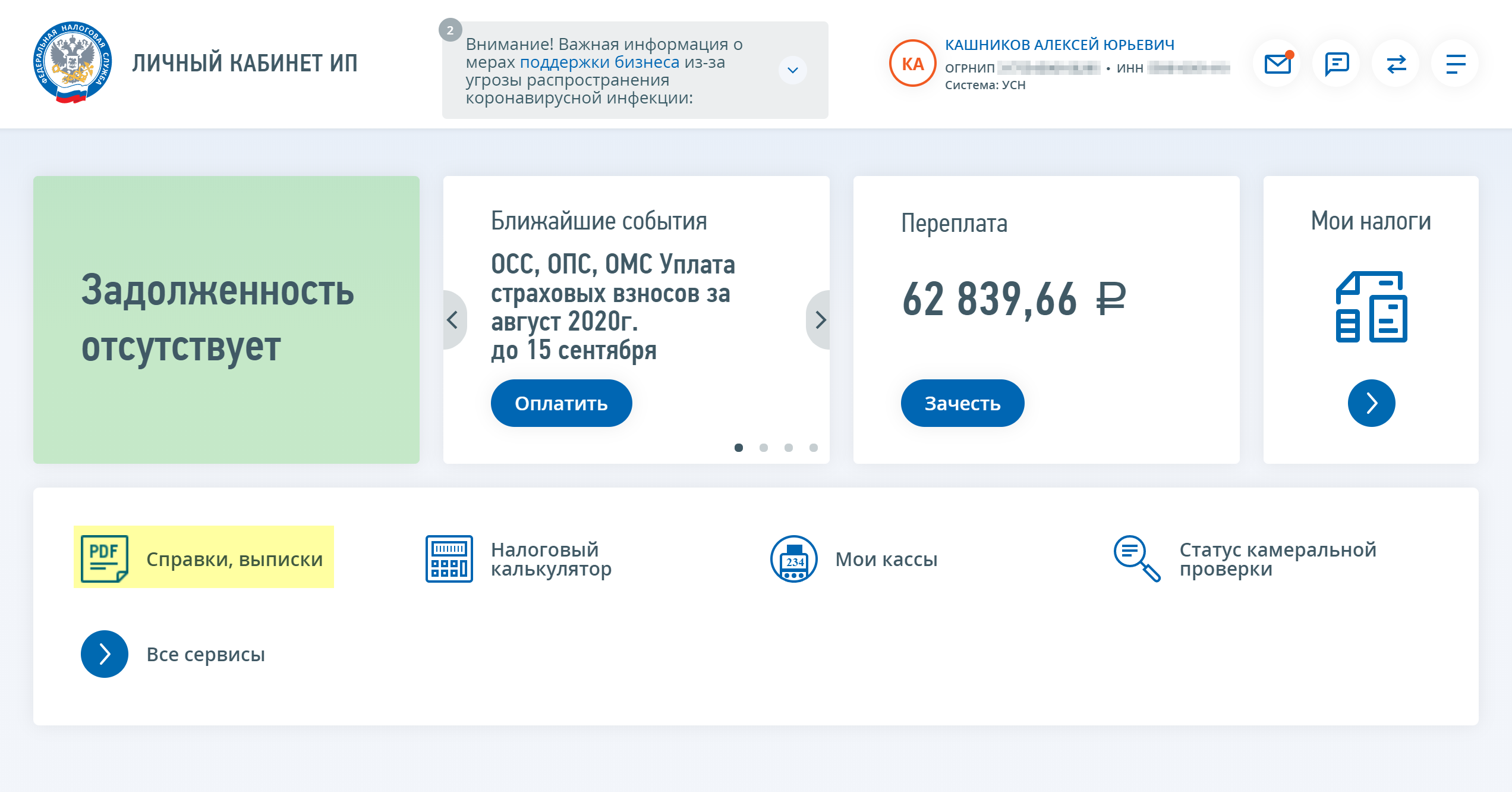 Чтобы сделать выписку из ЕГРИП через личный кабинет ИП, нажмите кнопку «Справки, выписки» на главной странице
