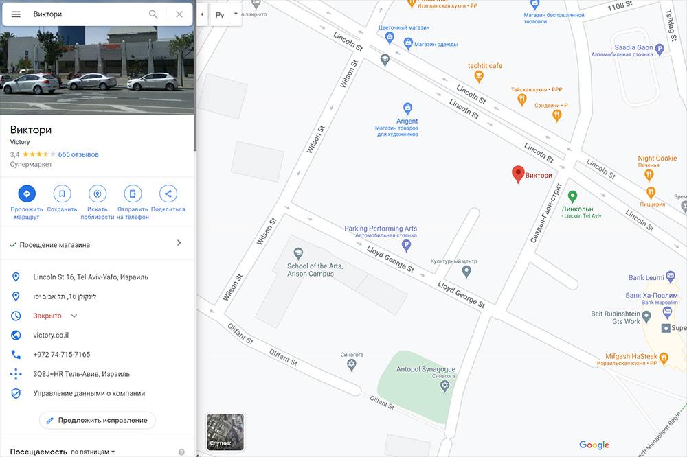 Точное время работы учреждений всегда можно проверить в «Гугл-картах». Например, продуктовый магазин Victory на улице Линкольн в Тель-Авиве в пятницу работает до 14:00