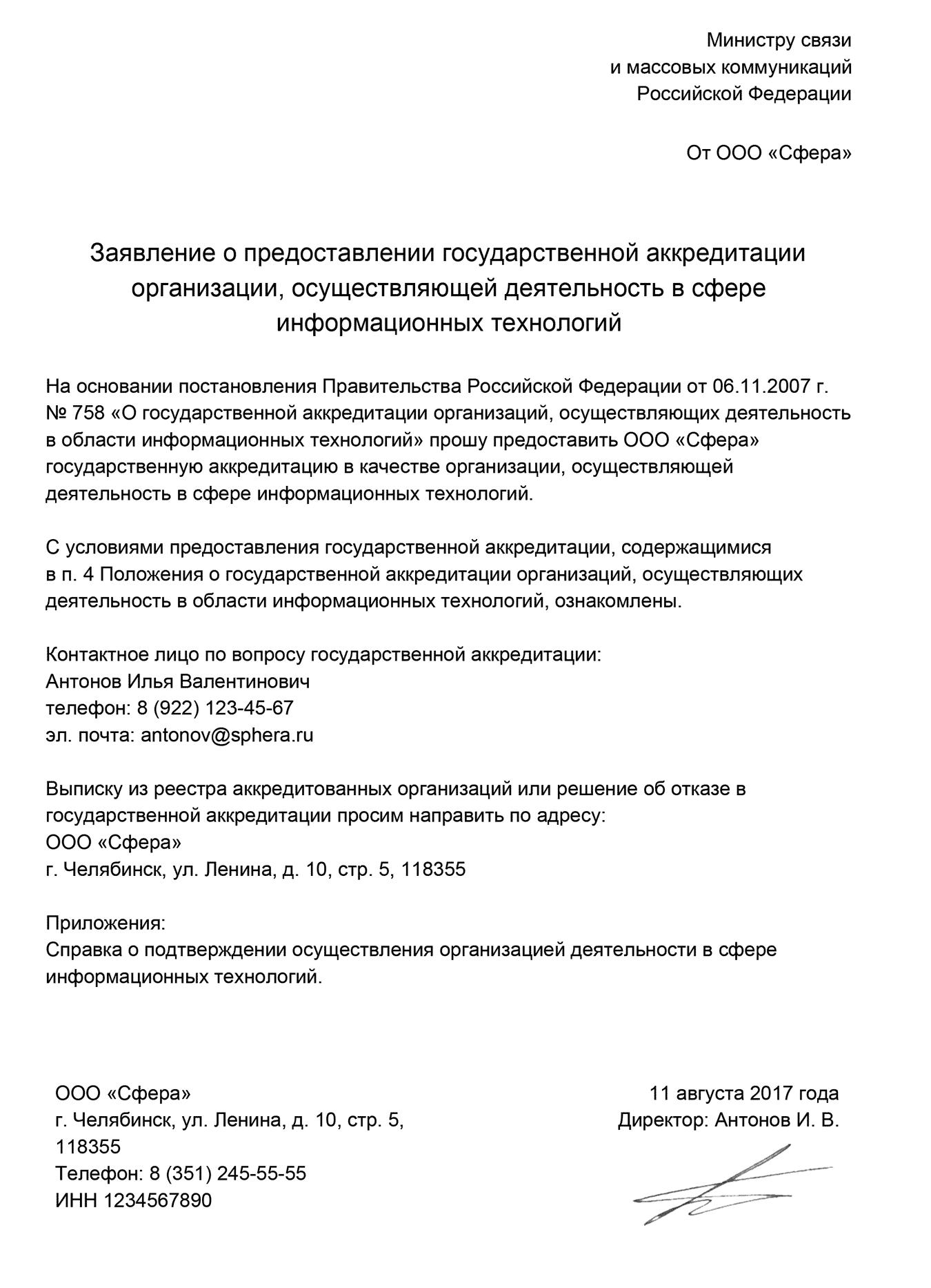 {Шаблон заявления}(https://docs.google.com/document/d/1SUai63IACtRWKTFVDy4Rqt1Ep_3CbBlb_LQChcrDAFI/edit?usp=sharing) о предоставлении аккредитации