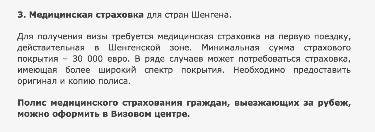 Медицинский полис можно оформить в самом визовом центре. Скриншот раздела {«Документы на туристическую визу»}(http://italy-vms.ru/dokumenty-na-turisticheskuyu-vizu-2/)