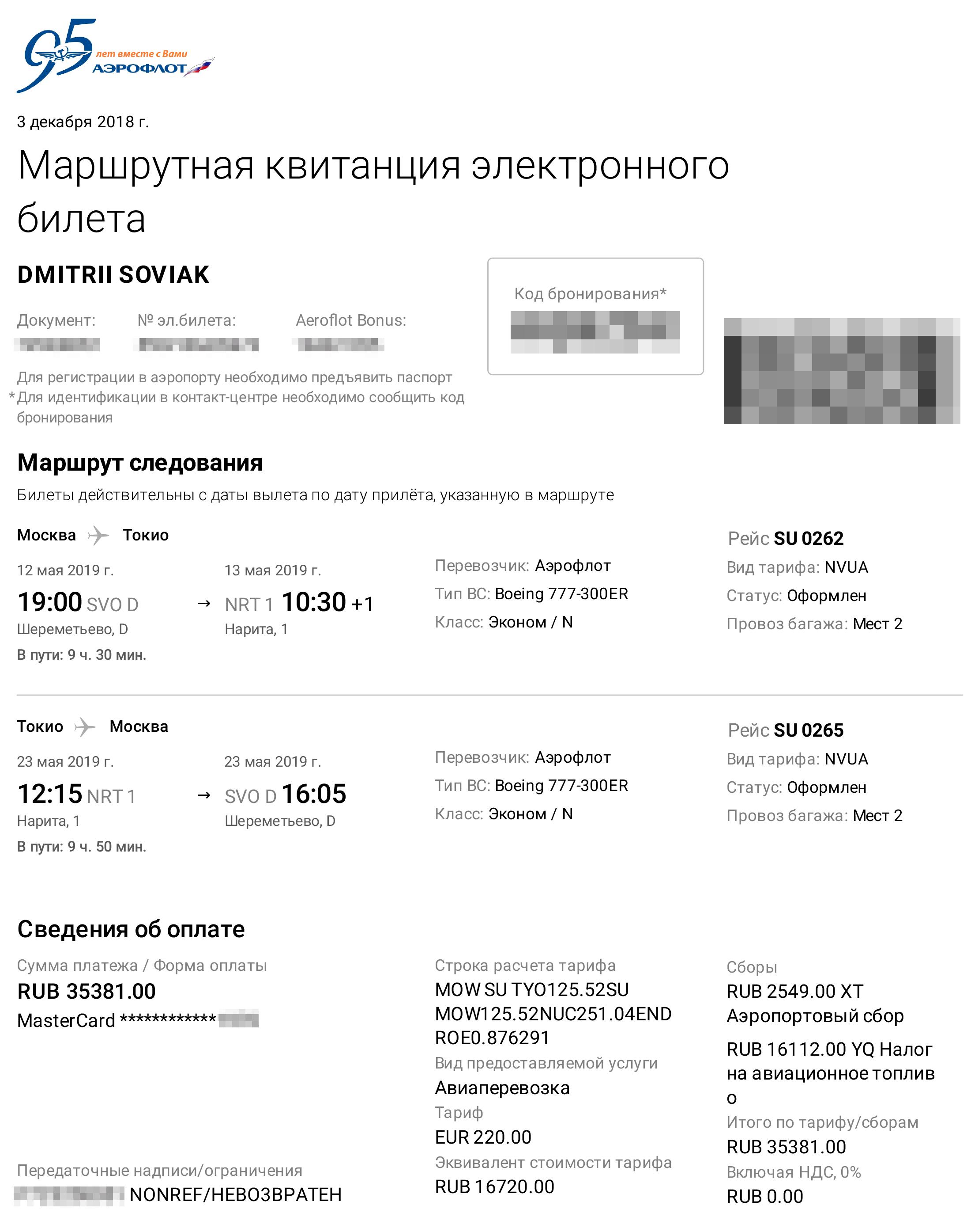 Мой билет по маршруту Москва — Токио — Москва