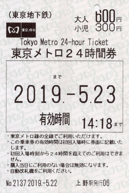 Проездной токийского метро на 24 часа. Действует только в поездах оператора Tokyo Metro