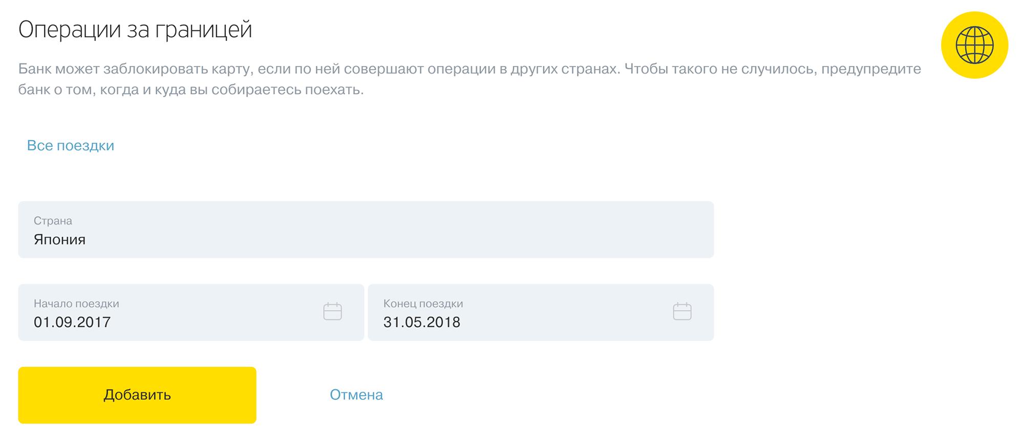 Как пользоваться картой российского банка, если надолго едешь за границу?