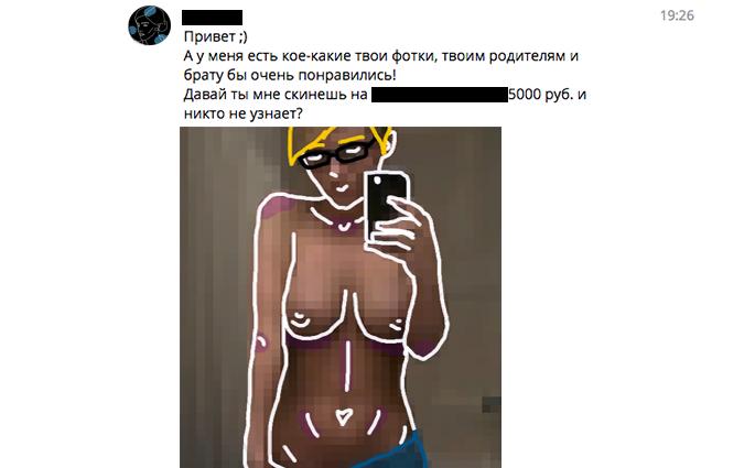 Кто-то украл ваши интимные фото. Что делать?