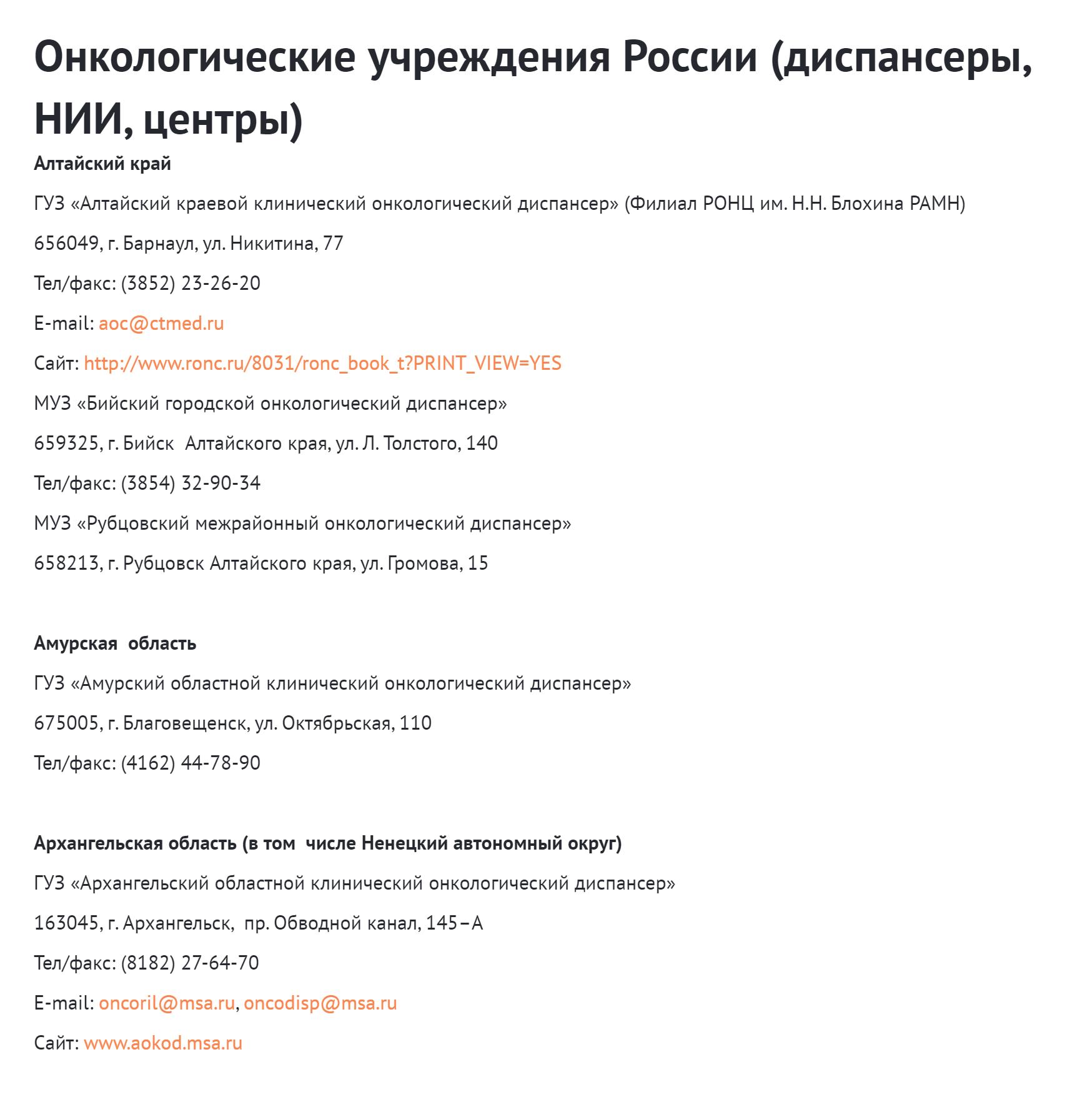 Так выглядит список «Движения против рака». На сайте представлены онкологические центры всех регионов России
