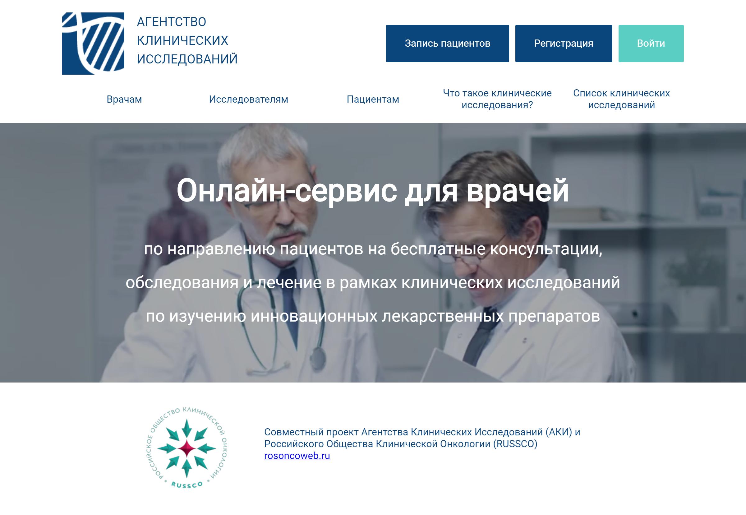 На сайте сервиса Российского общества клинической онкологии иАгентства клинических исследований человек может посмотреть, проводитсяли нужное ему исследование вблизлежащих медицинских центрах, и отправить туда заявку