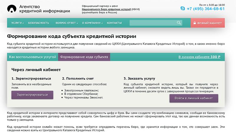 Партнер бюро — Агентство кредитной информации. Через него можно {создать код}(http://www.akrin.ru/services/kod/)
