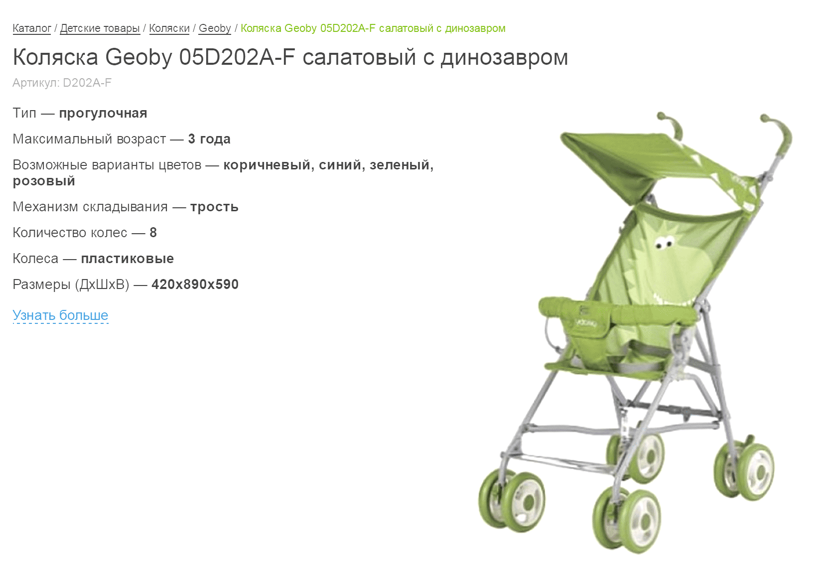 Эта коляска весит 4,3 кг. Ее разрешат взять в салон самолета