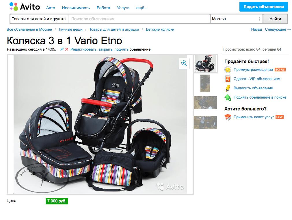 На «Авито» коляску-трансформер «Варио-этно» отдают за 7000 р.