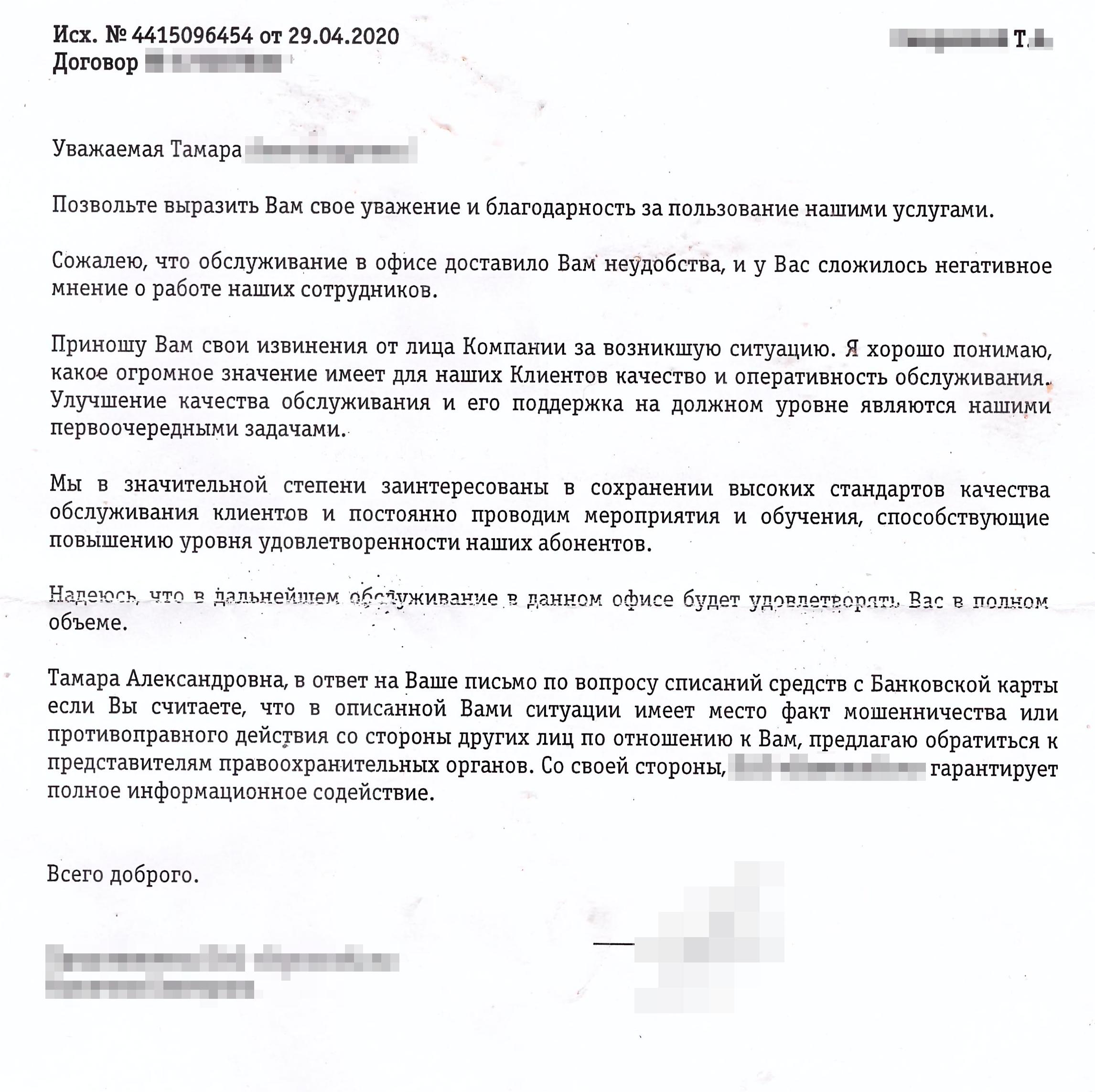 В ответ на претензию Тамара получила отписку и совет обратиться в полицию