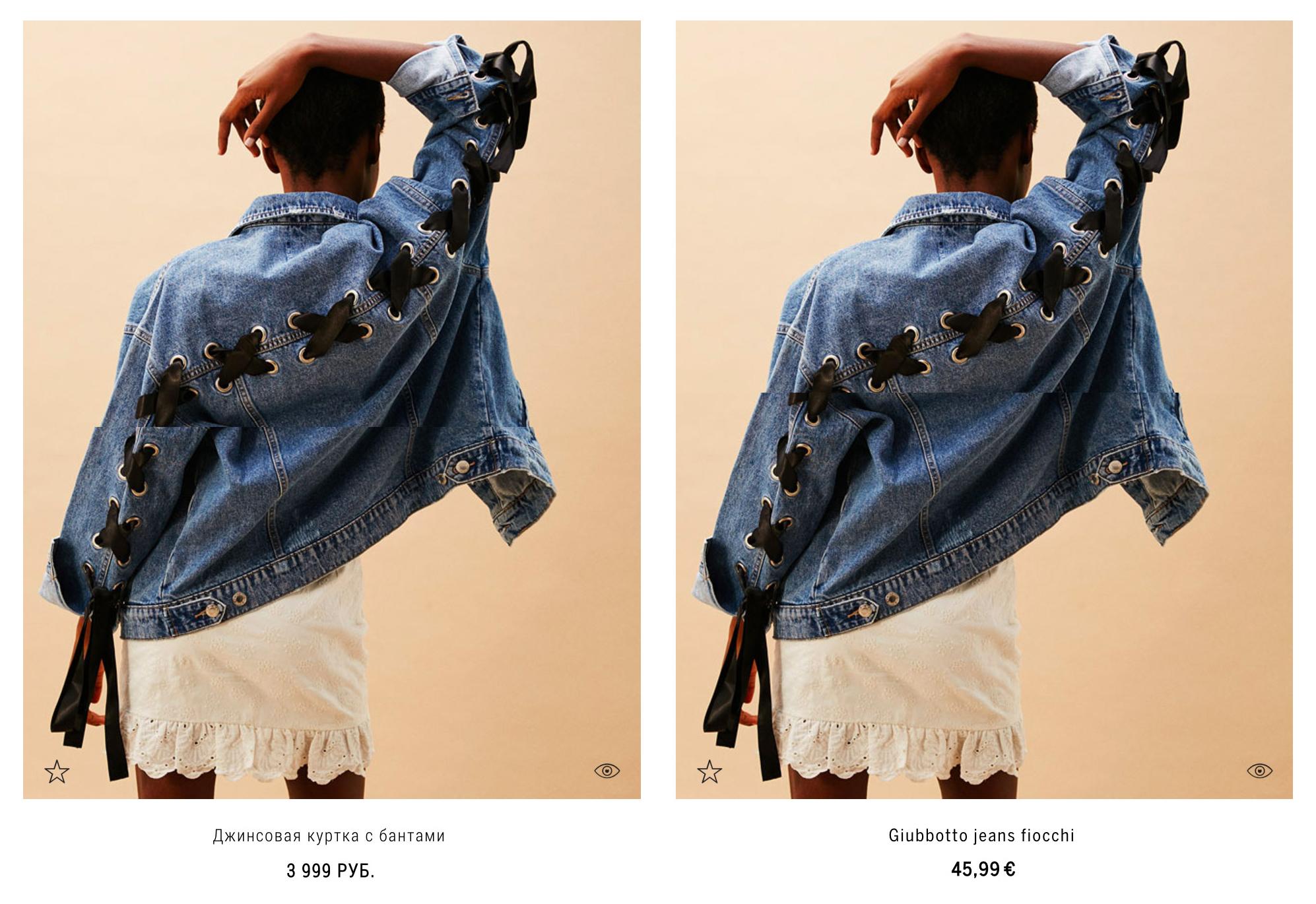 Одна и та же куртка на российском сайте «Бершки» стоит на 1100 р. дороже, чем на итальянском (45,99 € = 2800 р.)
