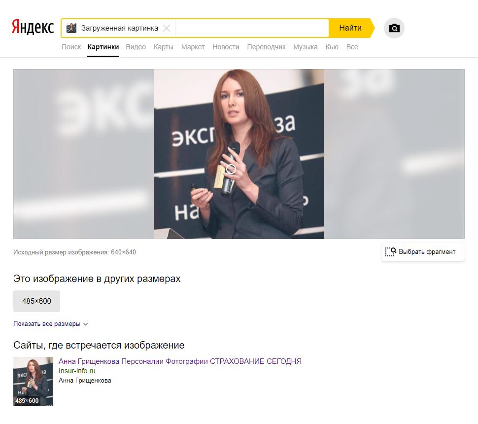 Яндекс подсказал, что на фото не «Ирина», а Анна Грищенкова