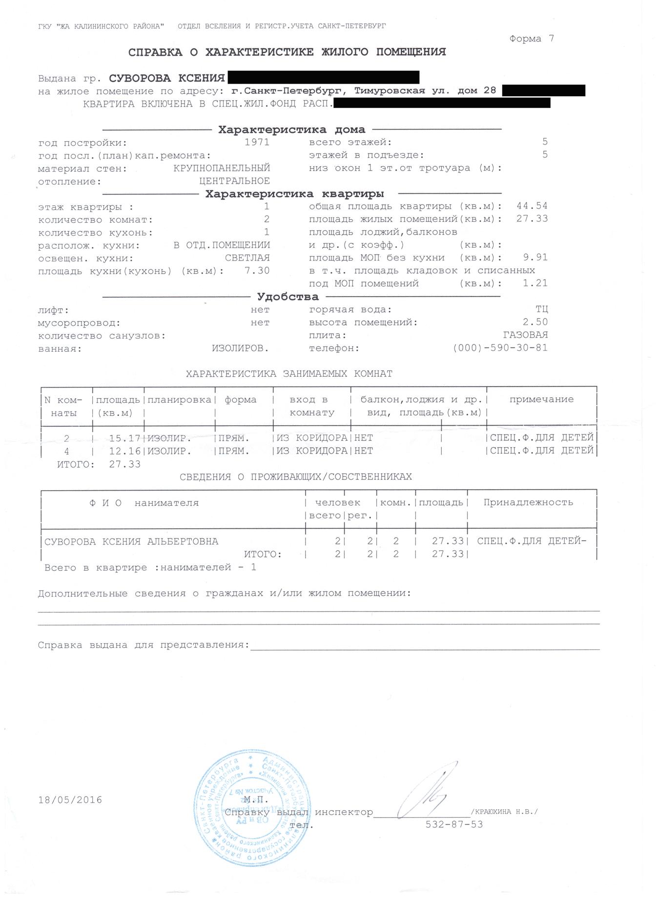 Заявление о регистрации по месту жительства …