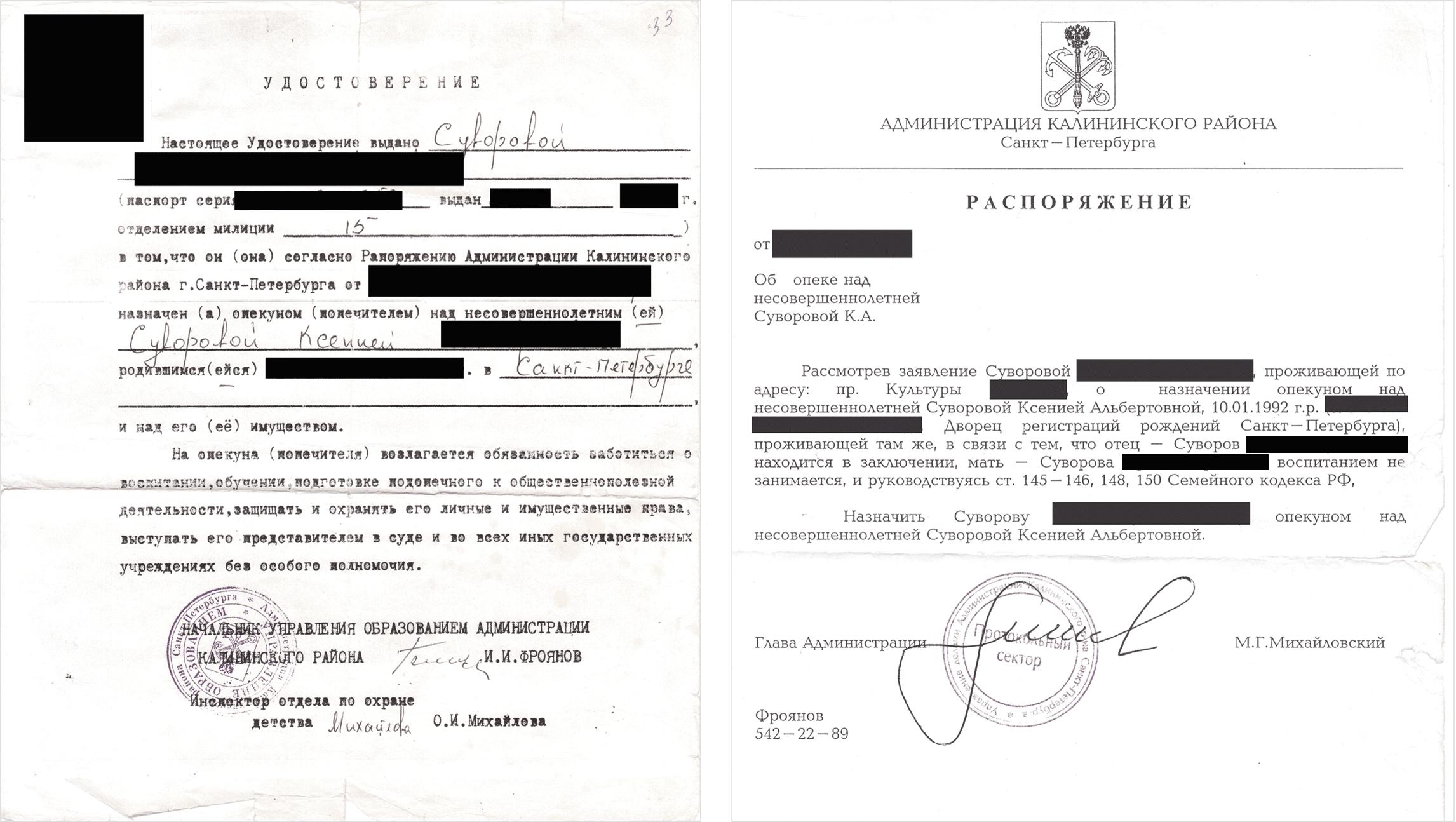 Распоряжение об опекунстве и удостоверение опекуна — самые важные документы для детей-сирот, если они находятся под опекунством