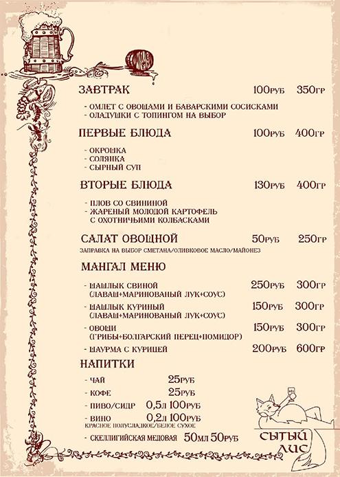 Вот меню игрового кабака «Сытый лис» — тоже с крымской ролевки «Ведьмак». Такчто выбор еды на играх с учетом полевых условий очень разнообразен