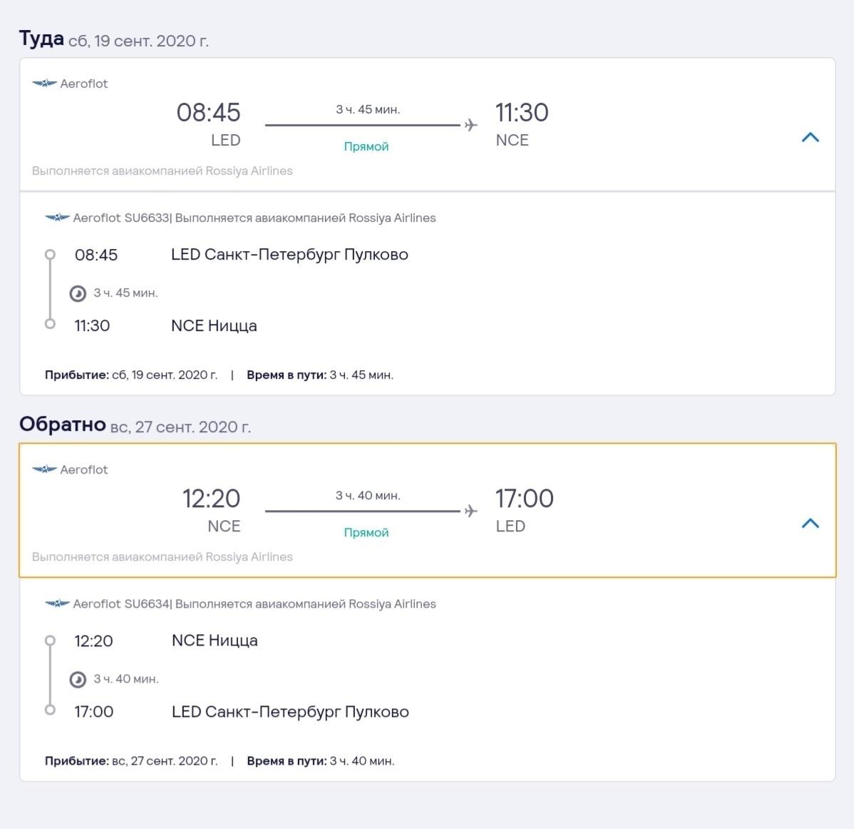 Наш рейс — самый быстрый вариант прилететь в Ниццу из Санкт-Петербурга