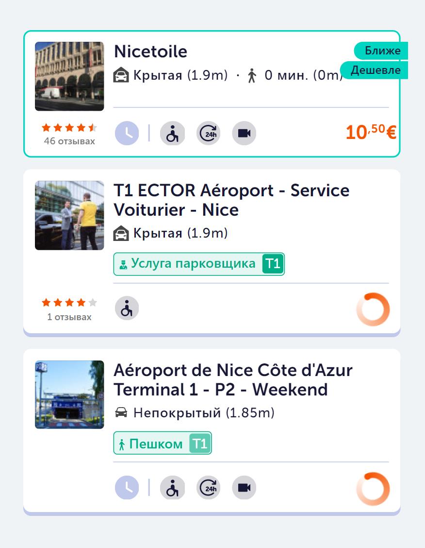 Забронировать парковку заранее можно через приложение Parclick. Даже по приложению видно, каксложно найти парковочное место