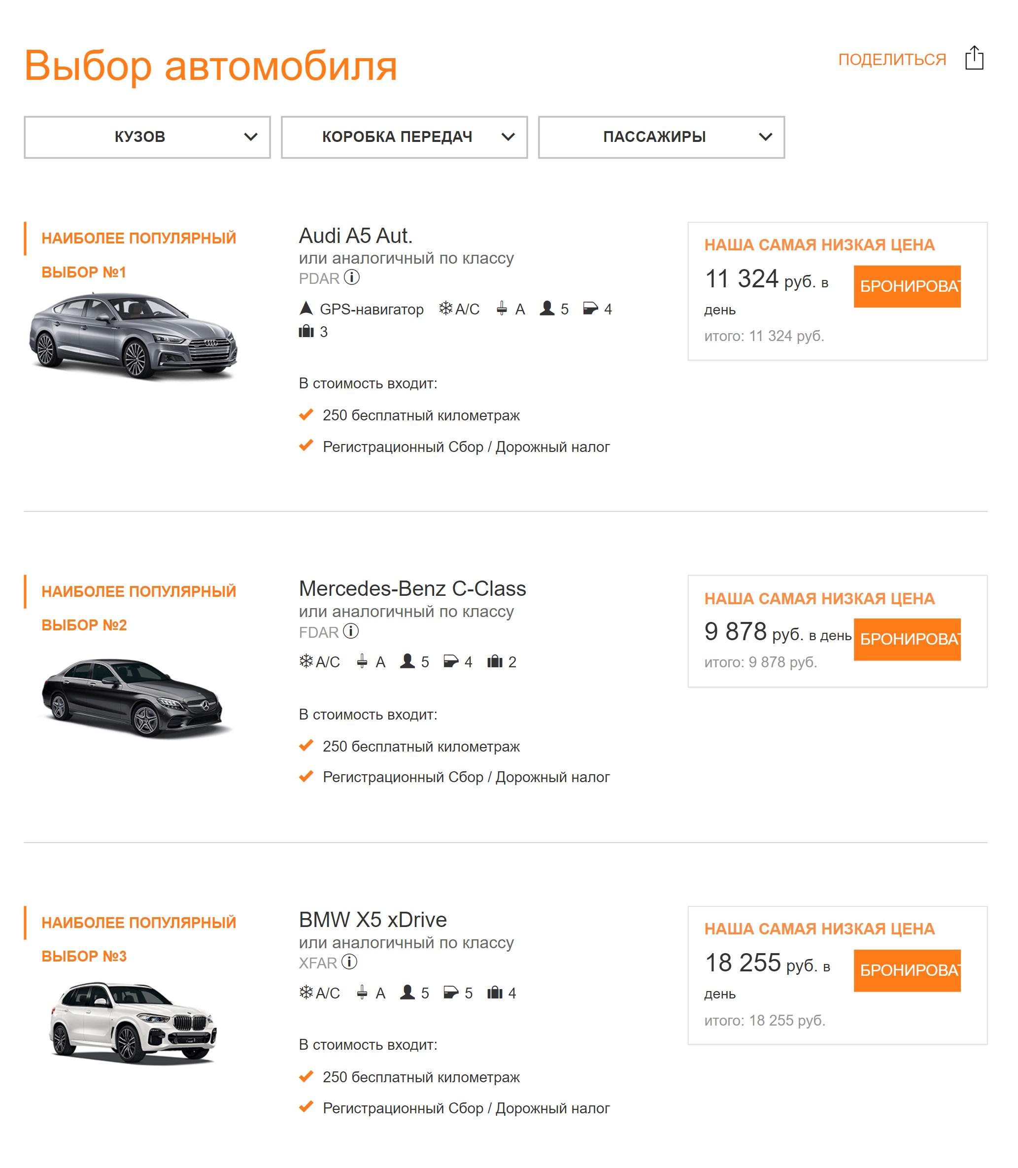 Цены на аренду автомобилей в «Сиксте»