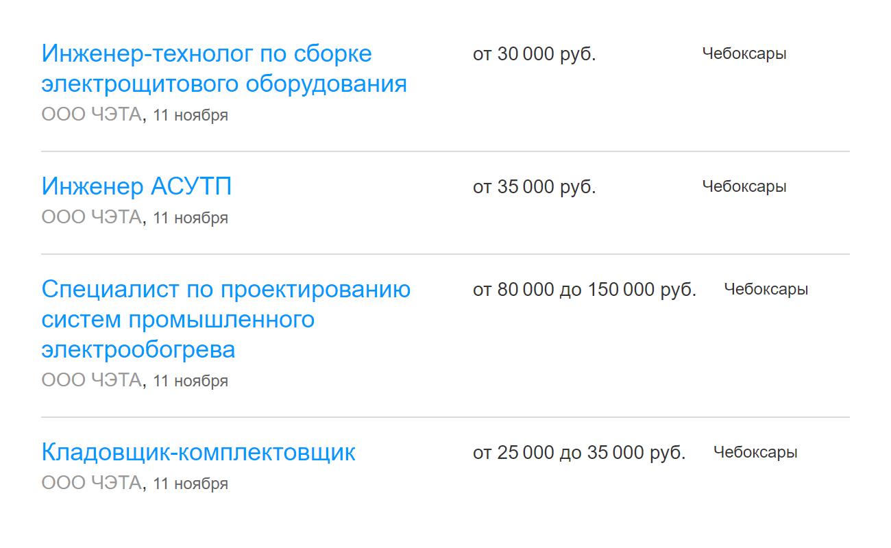 На заводе ЧЭТА — «Чебоксарская электротехника иавтоматика» — предлагают зарплату выше официальной средней