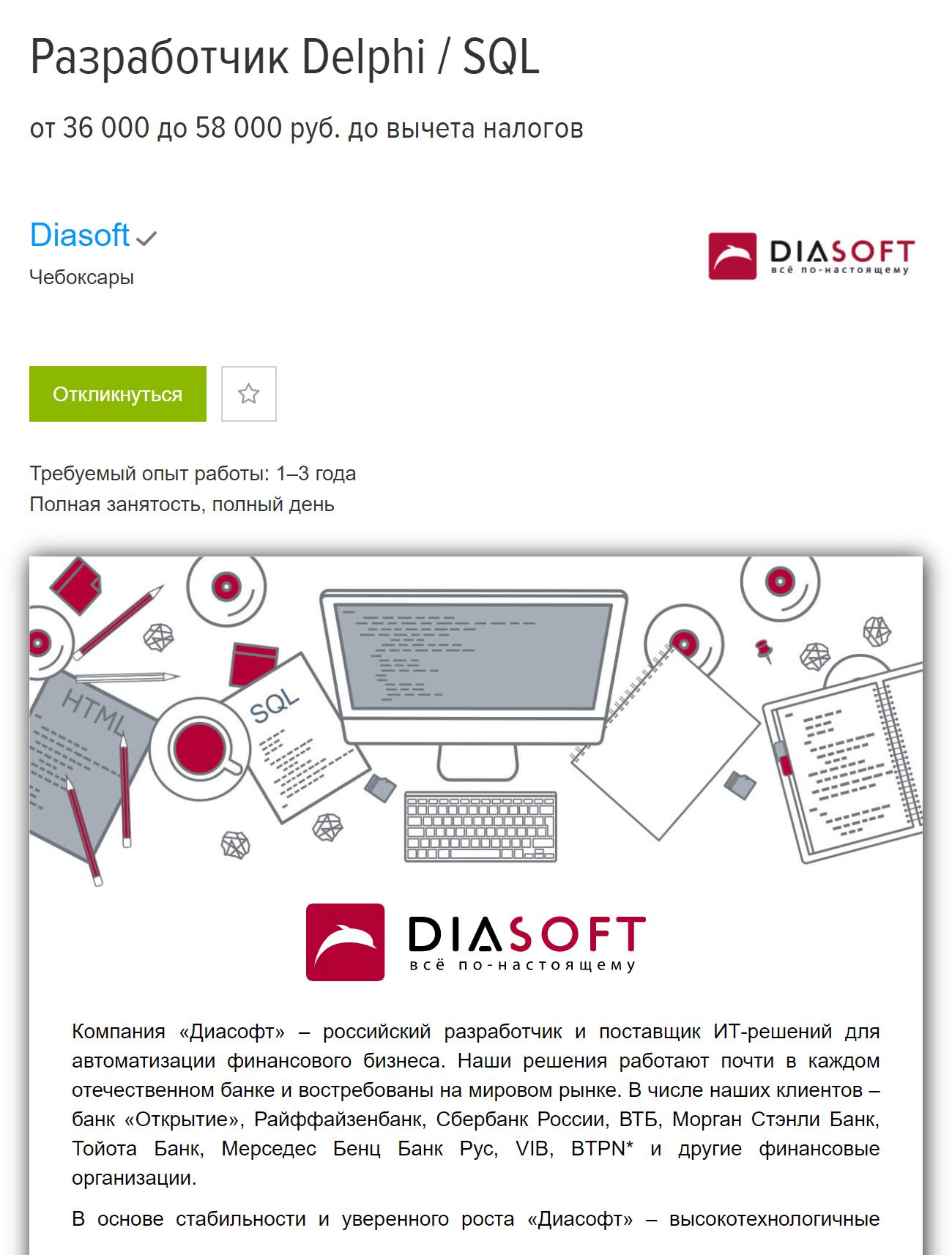 Неплохо зарабатывают программисты идругие специалисты вместных ИТ-компаниях. «Диасофт», например, занимается разработкой программного обеспечения длябанков