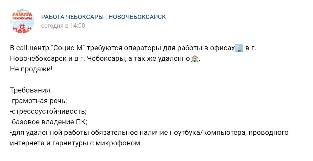 Вгруппе «Работа Чебоксары» во«Вконтакте» публикуют обычно вакансии дляначинающих илидлялюдей снебольшим опытом работы