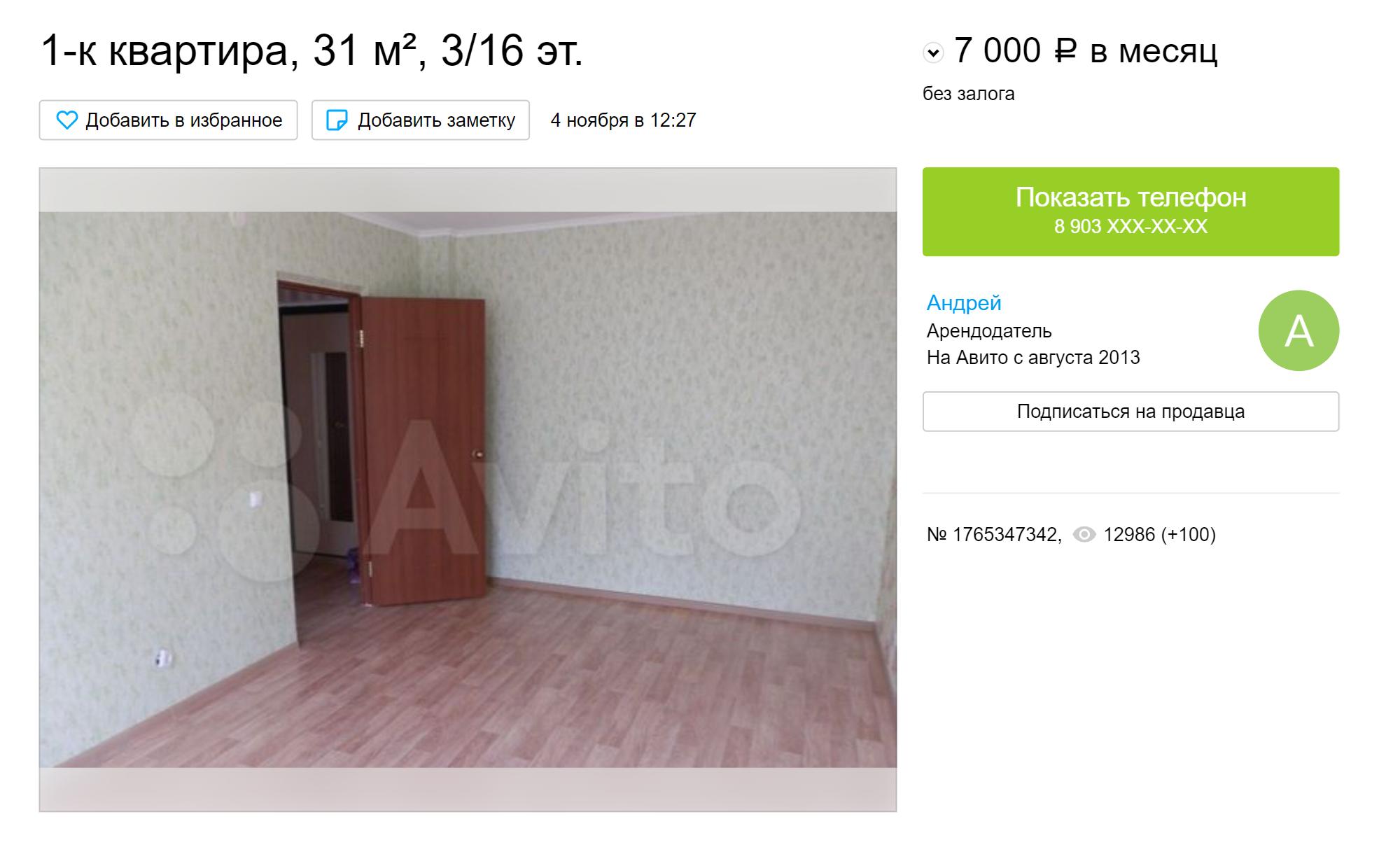 Иногда за 7тысяч можно найти квартиру наокраине ибезмебели, носремонтом