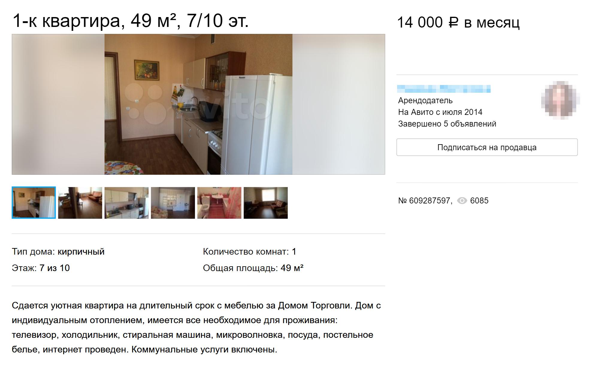 Однокомнатная квартира в&nbsp;хорошем районе с&nbsp;обычным ремонтом за&nbsp;14&nbsp;000&nbsp;<span class=ruble>Р</span> — типичный вариант аренды