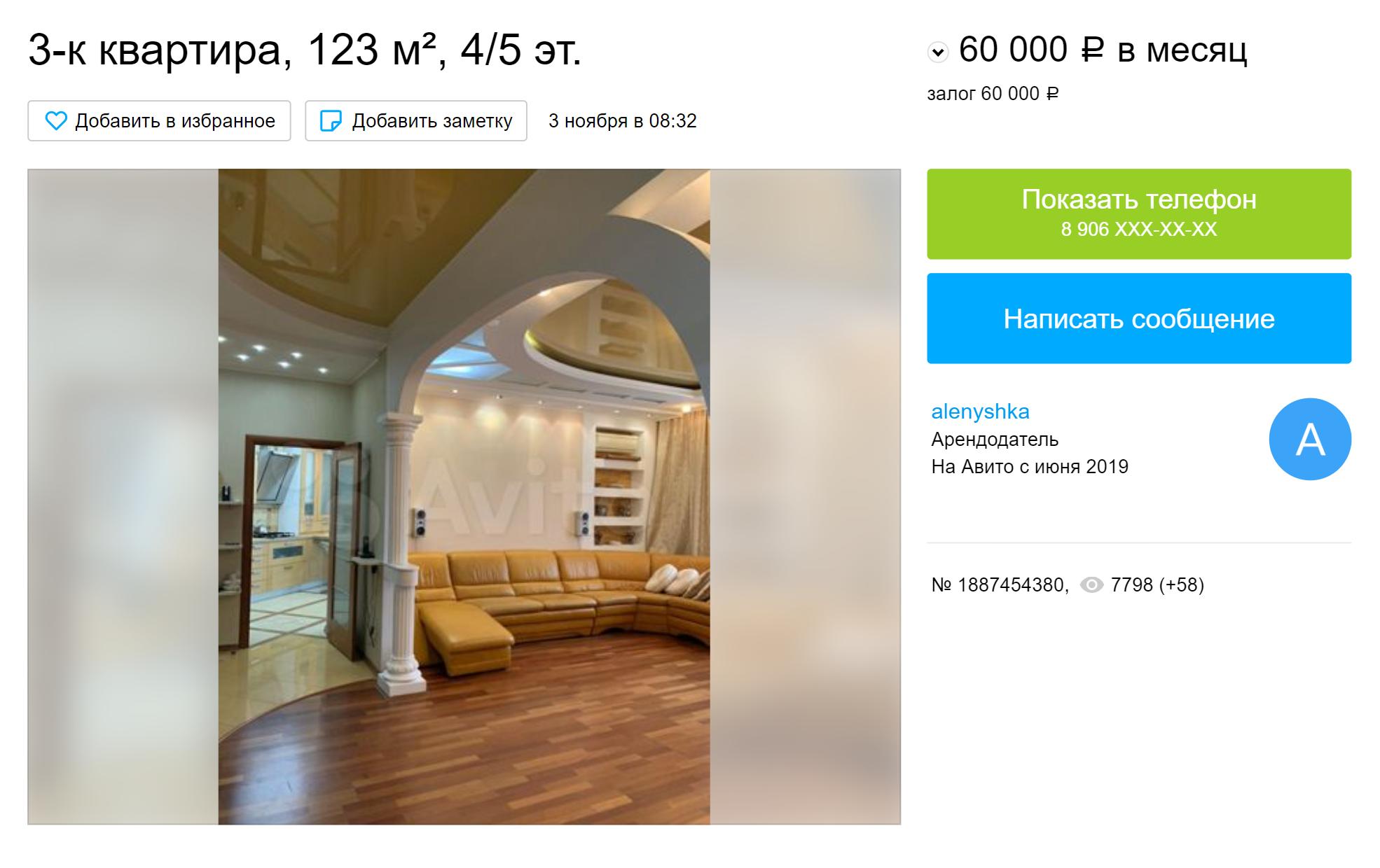Самая дорогая квартира на&nbsp;«Авито» — трешка в&nbsp;микрорайоне Волжский-3. Она стоит 60&nbsp;000&nbsp;<span class=ruble>Р</span> в&nbsp;месяц