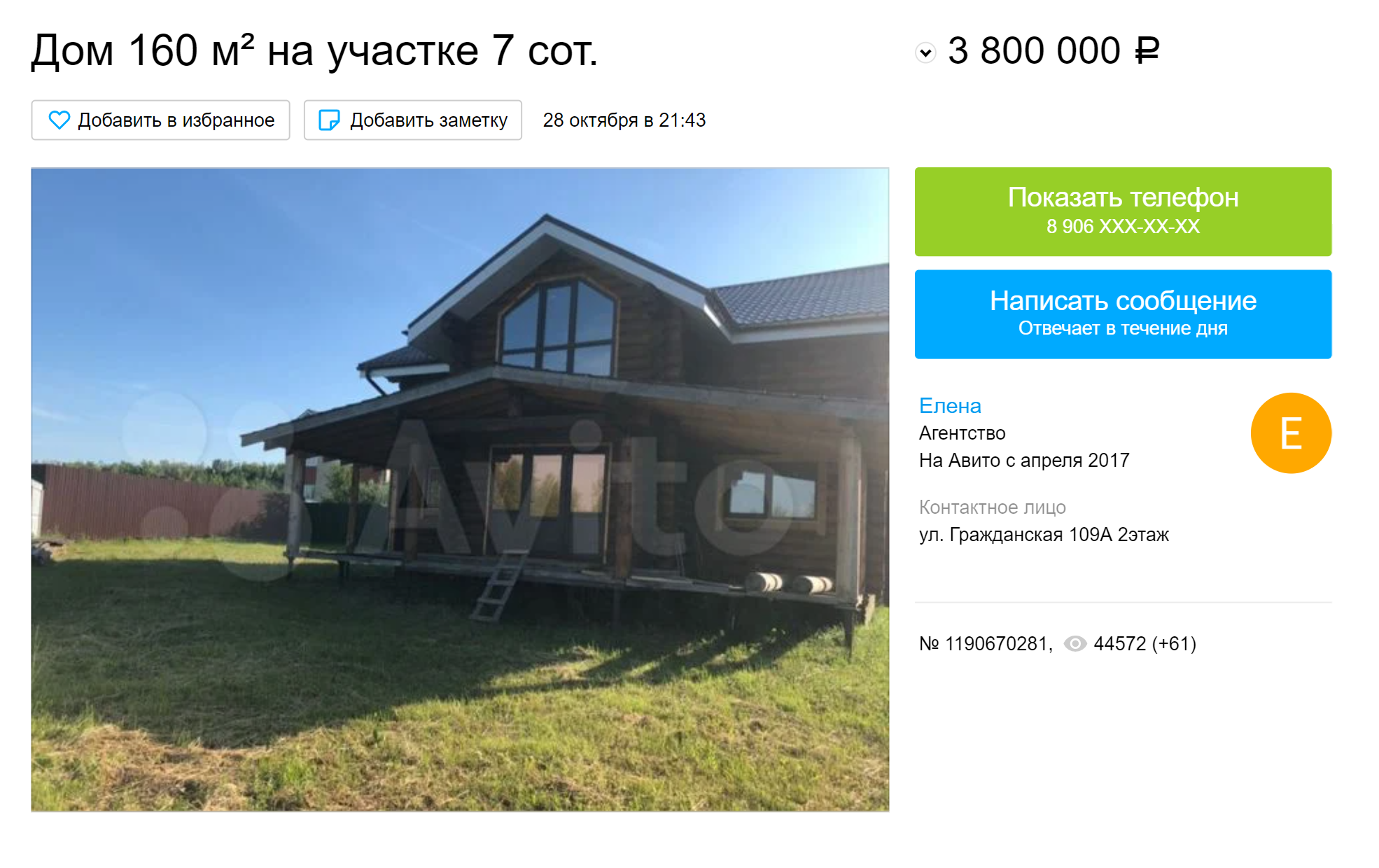 Двухэтажный дом из&nbsp;бруса в&nbsp;поселке Альгешево стоит 3&nbsp;800&nbsp;000&nbsp;<span class=ruble>Р</span>
