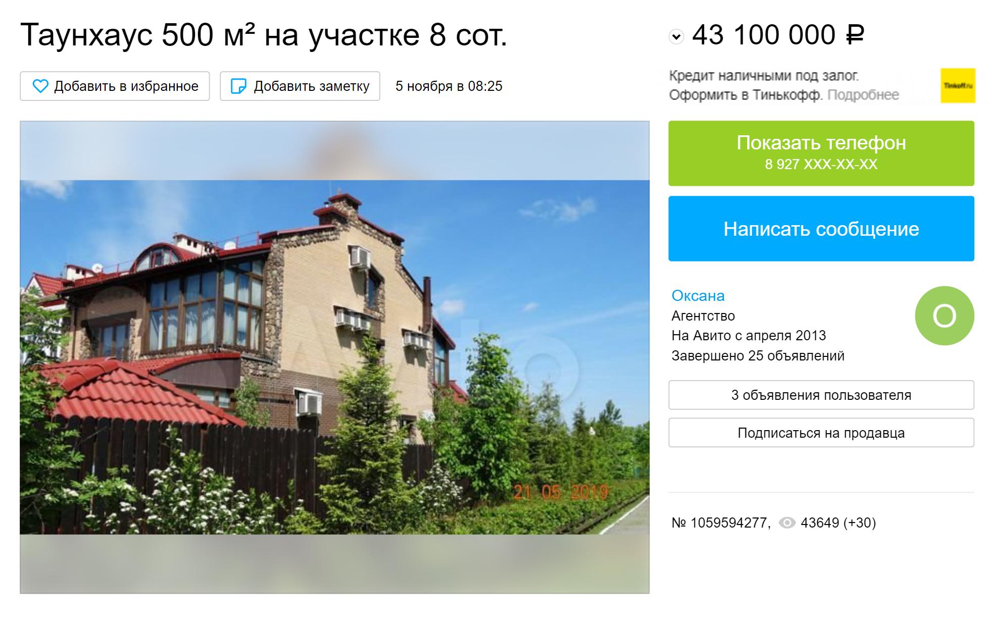 Лакшери-вариант: таунхаус вэлитном районе Волжский-3 недалеко отВолги за43миллиона