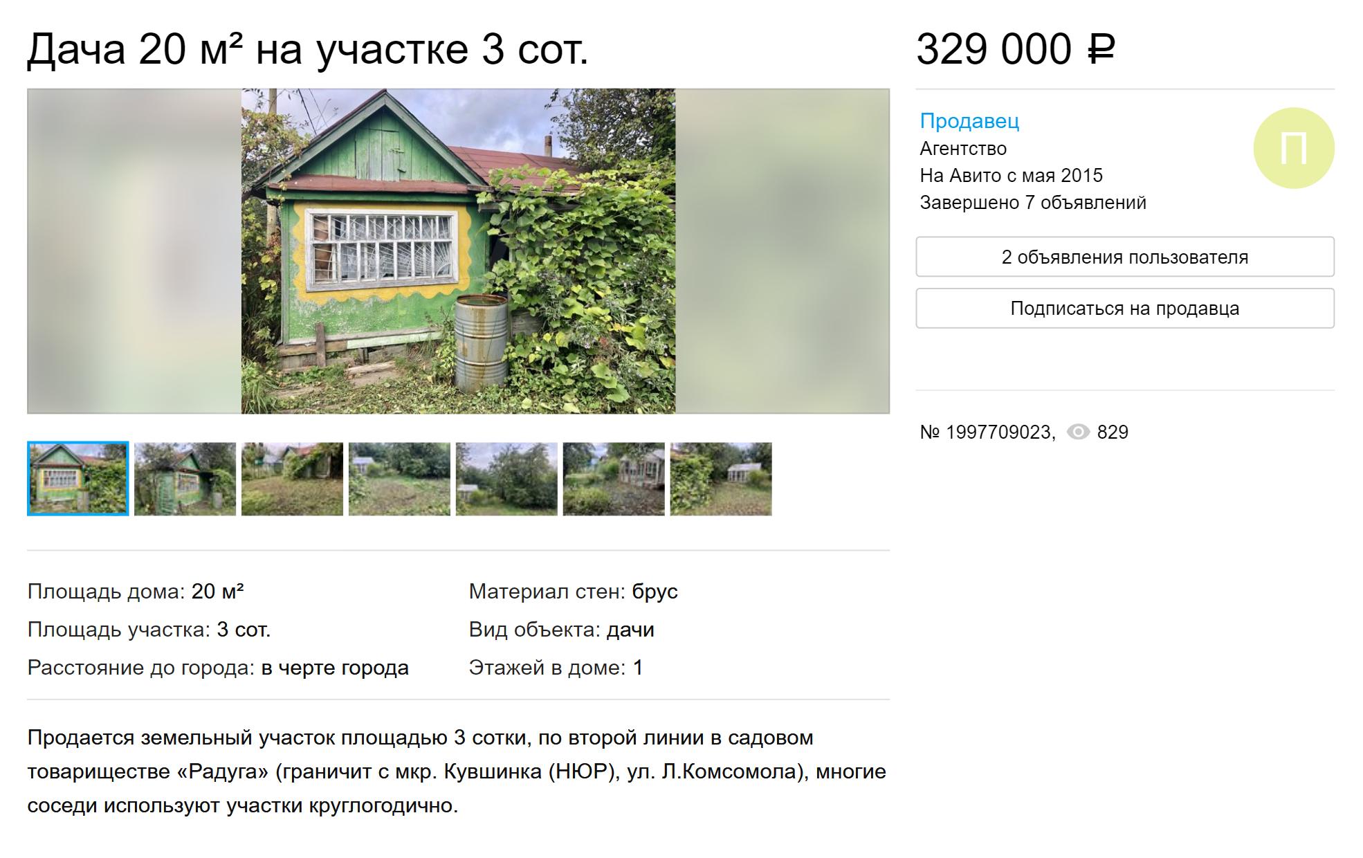 Дачный домик в&nbsp;черте города с&nbsp;электричеством и&nbsp;водопроводом на&nbsp;участке продают за&nbsp;349&nbsp;000&nbsp;<span class=ruble>Р</span>
