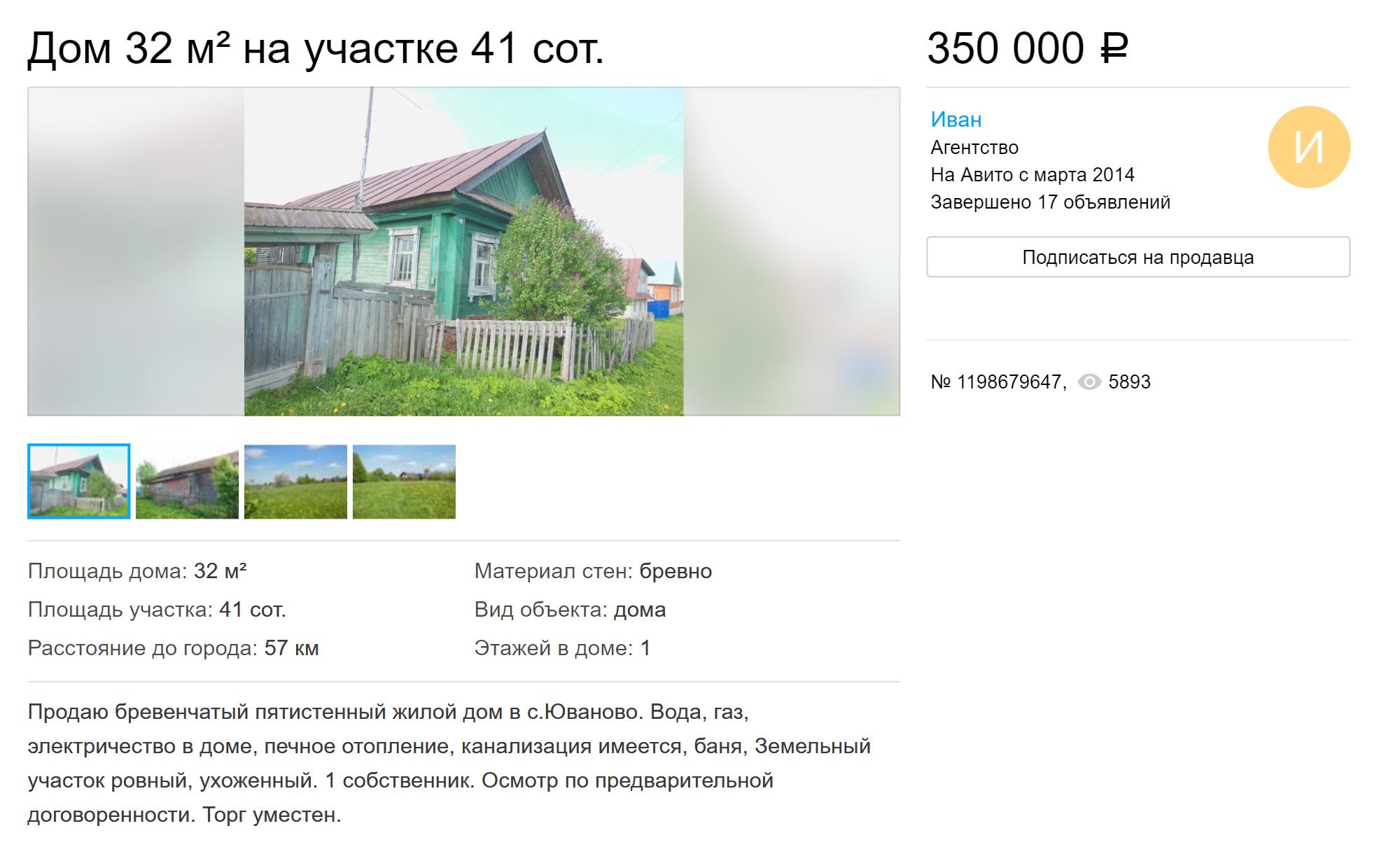 Обычный пятистенный дом с&nbsp;большим участком в&nbsp;деревне в&nbsp;60&nbsp;километрах от&nbsp;Чебоксар можно купить за&nbsp;350&nbsp;000&nbsp;<span class=ruble>Р</span>