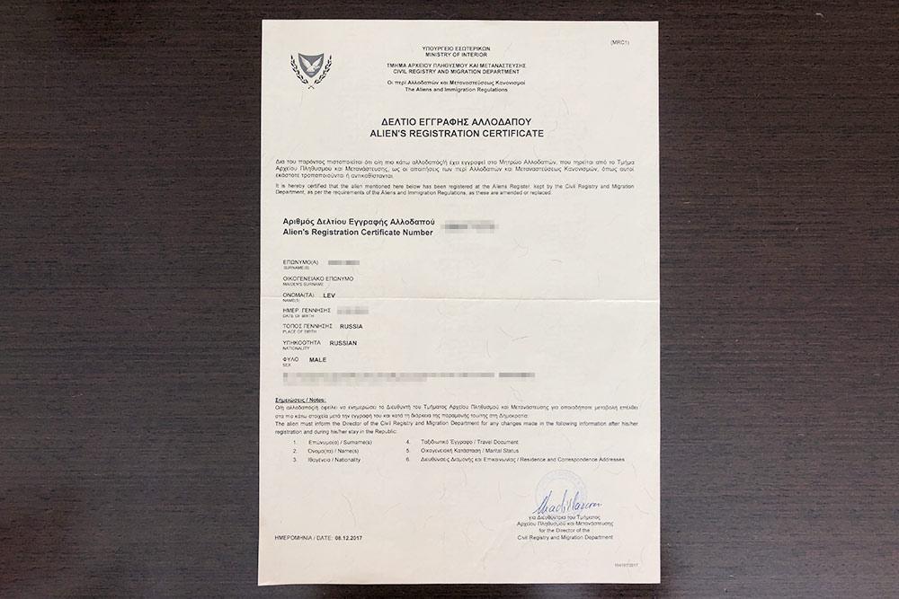 Свидетельство о регистрации иностранца