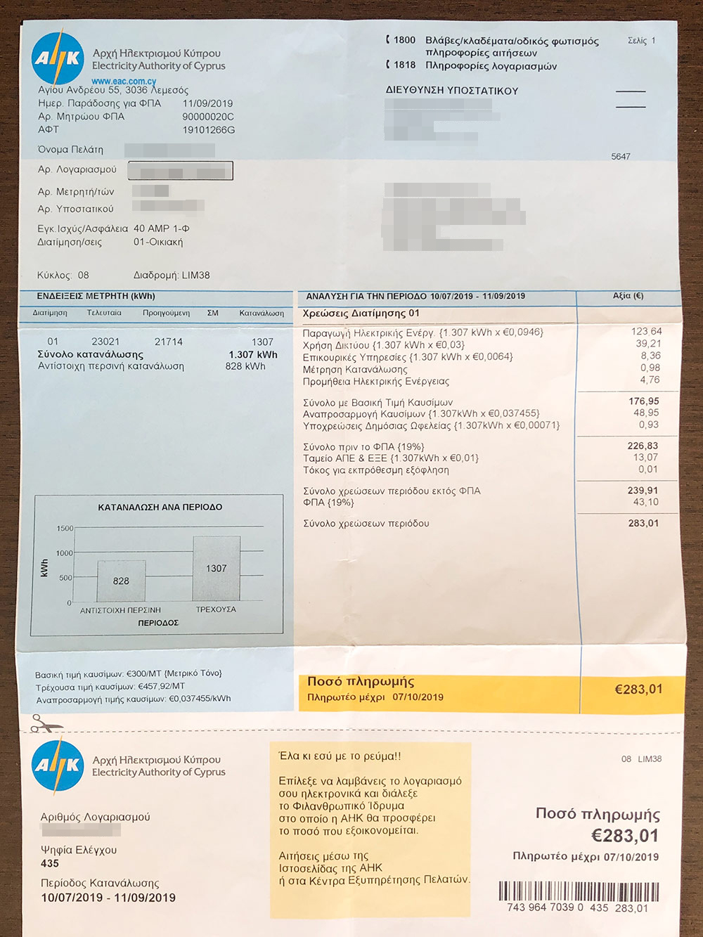 Наш максимальный счет за электроэнергию за два месяца
